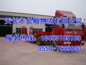 天长至南京专线运输 天长物流公司