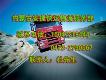 包头到杭州货运公司 包头物流专线公司电话多少