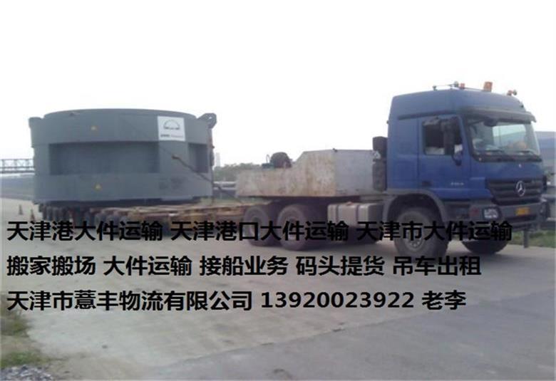 天津市大件运输,天津大件,津港口大件运输