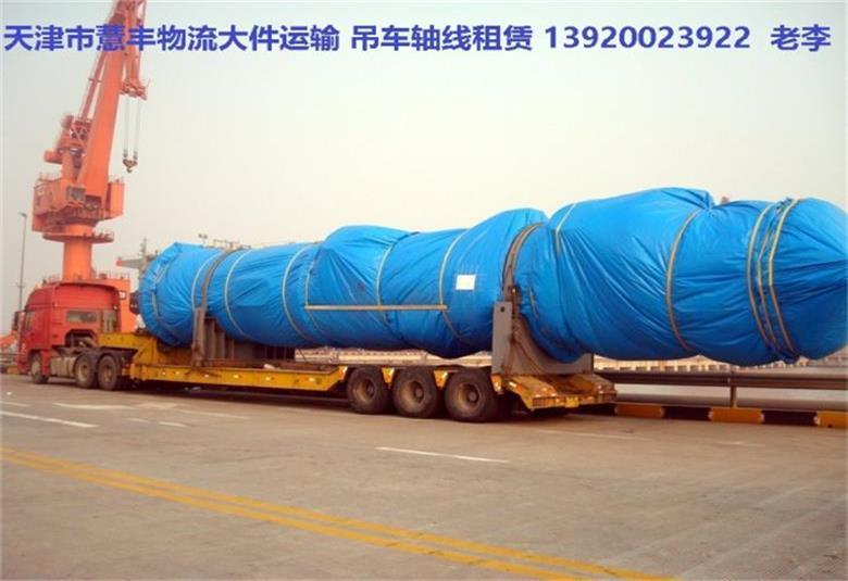 天津超限大件运输微信号13920023922丨超宽大件运输车