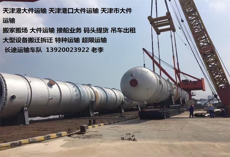 天津港专业接船码头提货,大件货物运输