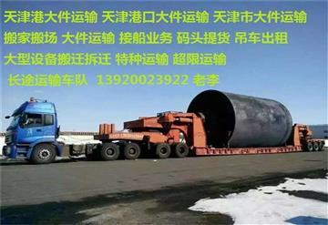 天津港大件运输公司,专业接船码头提货,大件货物运输