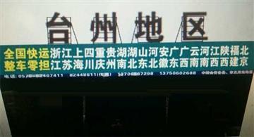 台州市旺旺物流服务有限公司