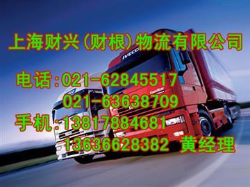 上海到烟台物流公司