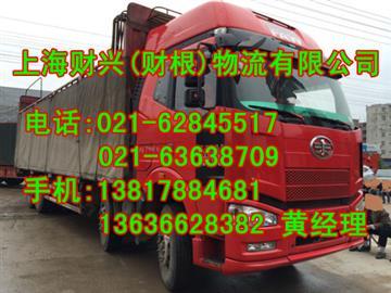 上海到南昌物流公司 上海货运运输托运专线