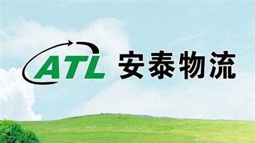 安泰物流(宁波)总公司