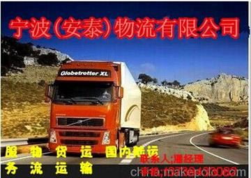 【图】辽J66320,绍兴到南京货车,绍兴空车找货源