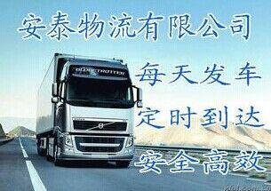 上虞到淮安物流公司特快专线(宁波货运专线)
