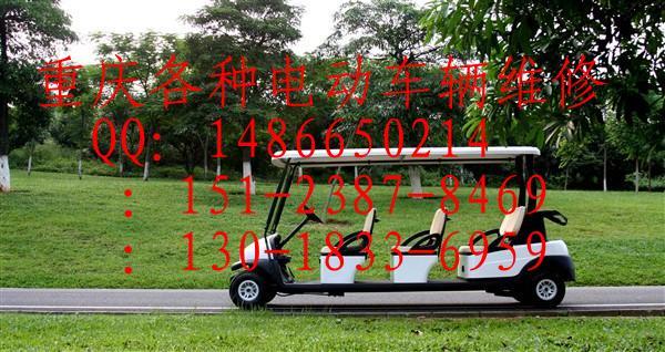 重庆专业维修电动观光车、巡逻车、工程车、环卫车等
