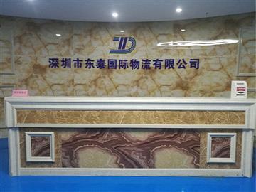 深圳出口加工区东泰国际物流保税仓库