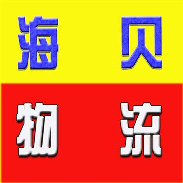 上海到东营货物运输  求整车货源