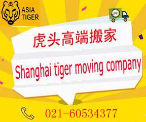 【图】上海到墨尔本移民搬家亲身经历体验-上海老虎头国际物流有限公司