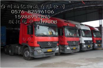 【图】台州至东莞物流专线-上海福亿物流有限公司台州营业部