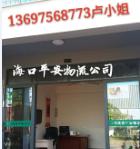 【图】海口到广州-海口平安物流公司袁滨货运代办部