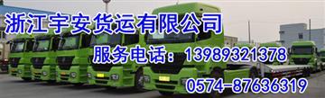 【图】冀CE6678,余姚到宝鸡货车,余姚空车找货源