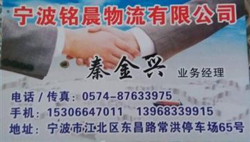 宁波铭晨物流有限公司