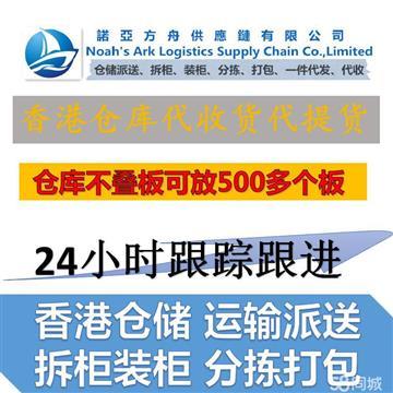 香港全境上门提派送,面包车/吨车相应安排,香港仓库代收货
