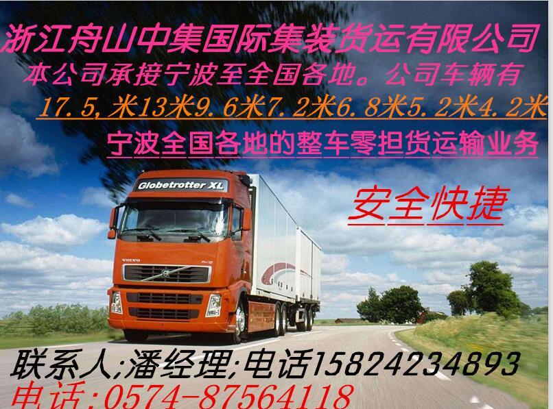 余姚到哈尔滨物流公司专线《15824234893》