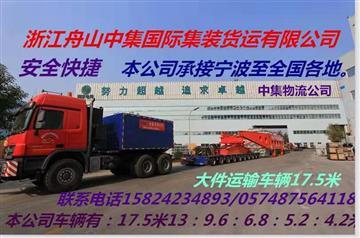 浙江舟山中集国际集装箱货运有限公司