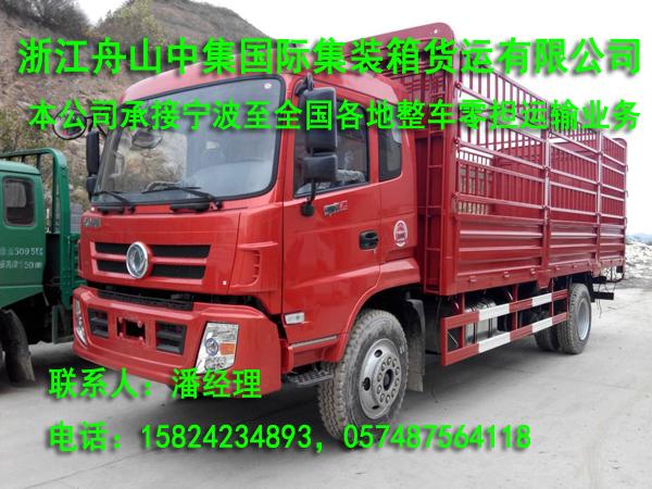宁波到台州物流公司专线【货运专线】轿车托运