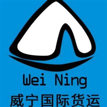威宁国际货运代理有限公司