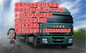 深圳车辆信息