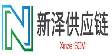 重庆新泽供应链管理有限公司