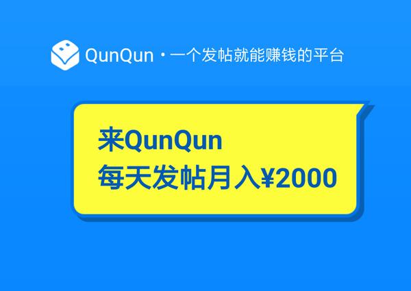 QunQun是一���l帖就能��X的平�_,月底��y完���M入宣�髌�
