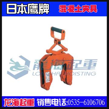 20-200kg混凝土夹具,手动吊起型混凝土夹具