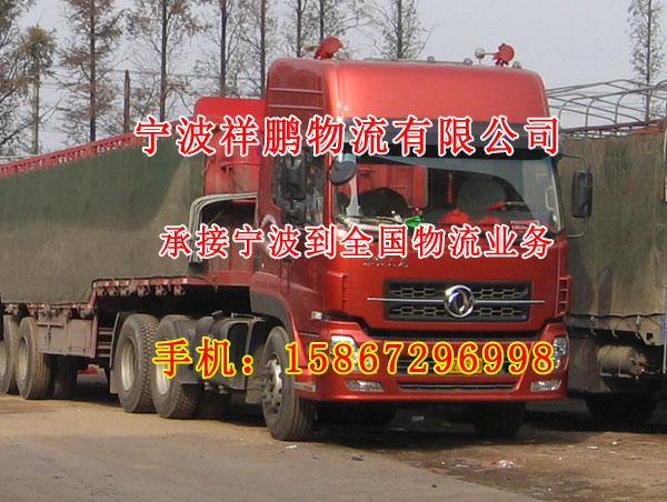 【图】宁波至西安物流专线-宁波物流公司-宁波祥鹏物流有限公司