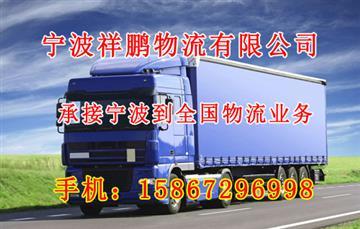 宁波至广州物流专线-宁波物流公司