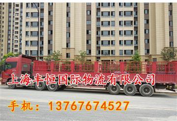 上海丰恒国际物流有限公司