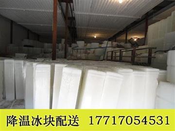 松江区车墩镇降温冰块177 17O5 4531松江购买工业冰