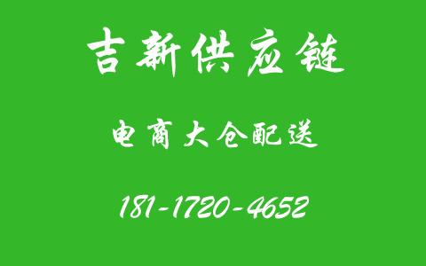 【吉新仓储】专业的上海仓库管理公司 _电商发货一对一管理