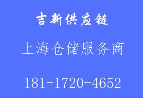 上海仓库出租托管 吉新上海电商仓储物流一站费用如何