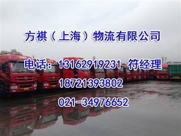 方祺(上海)物流有限公司