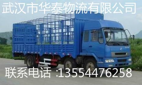 武汉到开封货运4.2-13米车辆物流专线直达随叫随到