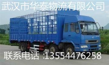 武汉到邯郸物流公司 工地设备托运