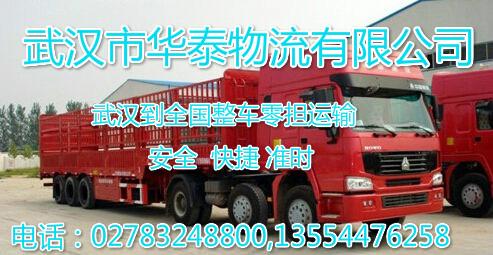武汉到建始物流配送直达4.2米-9.6米车随叫随到