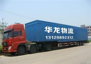 �|莞厚街到北京.天津物流公司