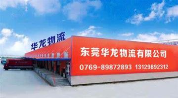 东莞华龙货运公司