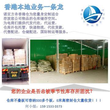 给韩国代购提供物流仓储服务,香港仓库存储运输服务