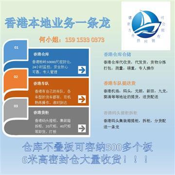 日本海运发一个20尺小柜去香港,怎么操作提柜拆柜