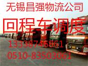 【图】江苏,安徽,江西,浙江,北京,天津市,河北省往返车6.8米;