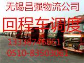 江苏,安徽,江西,浙江,北京,天津市,河北省往返车6.8米;