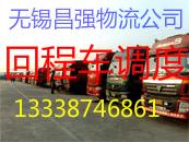 【图】江苏省到福建省-无锡昌强货运有限公司