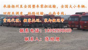 扬州广陵区康达物流货运部