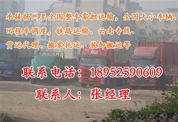 扬州物流-扬州物流公司-扬州至福州物流专线运输