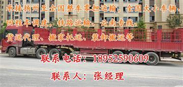 扬州至武汉物流专线-扬州物流公司