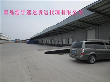 青岛浩宇速达货运代理有限公司